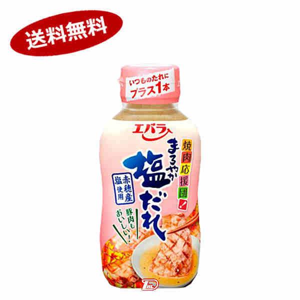 【送料無料1ケース】まろやか塩だれ エバラ 215g 12本★北海道、沖縄のみ別途送料が必要となります