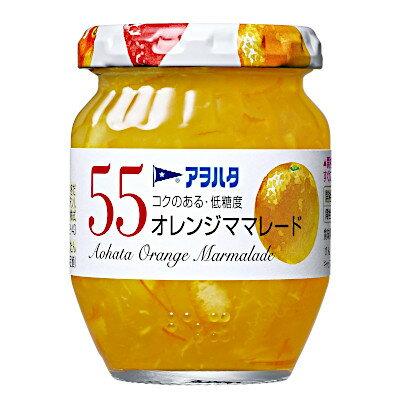 【送料無料1ケース】55きれいな甘さ オレンジママレード アヲハタ 150g 12個入★北海道、沖縄のみ別途送料が必要となります