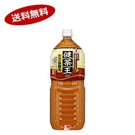 【送料無料2ケース】健茶王 すっきり烏龍茶 カルピス 2Lペット 6本×2★北海道、沖縄のみ別途送料が必要となります