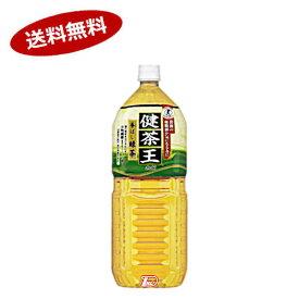 【送料無料2ケース】健茶王 香ばし緑茶 カルピス 2Lペット 6本×2★北海道、沖縄のみ別途送料が必要となります