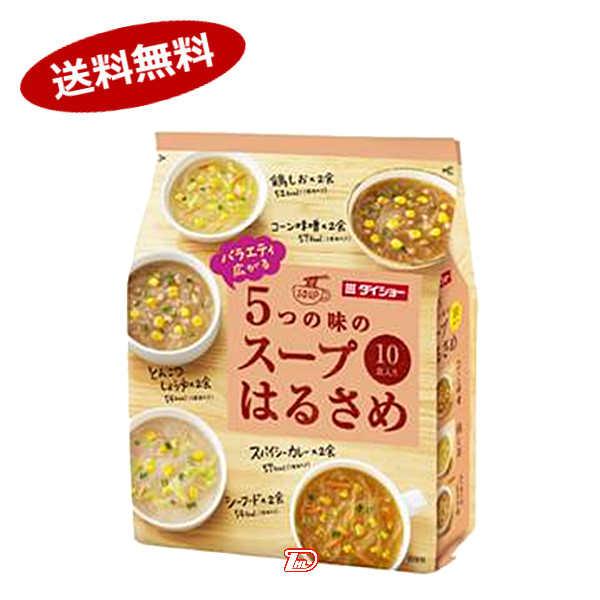 【送料無料1ケース】バラエティー広がる 5つの味のスープはるさめ ダイショー 10食×10個入★北海道、沖縄のみ別途送料が必要となります