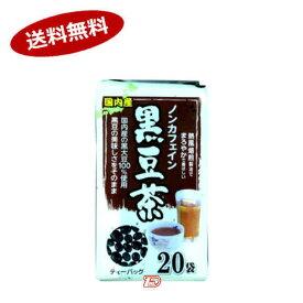 【送料無料1ケース】健茶館 国内産黒豆茶ティーバッグ 山城物産 (5g×20袋)×10個★北海道、沖縄のみ別途送料が必要となります