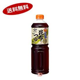 【送料無料1ケース】昆布つゆ ヤマサ醤油 1L 6本入★北海道、沖縄のみ別途送料が必要となります