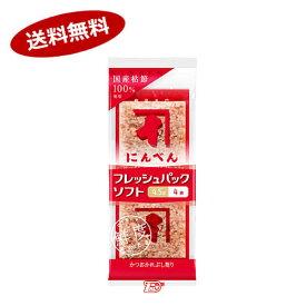 【送料無料1ケース】フレッシュパックソフト にんべん (4.5g×4袋)×15個★北海道、沖縄のみ別途送料が必要となります