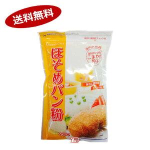 【送料無料1ケース】ほそめパン粉 三木食品 230g 24袋入★北海道、沖縄のみ別途送料が必要となります
