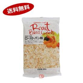 【送料無料1ケース】ローストパン粉 三木食品 200g 20袋入★北海道、沖縄のみ別途送料が必要となります