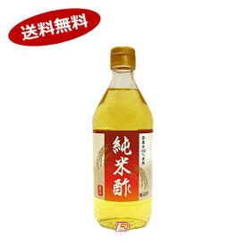 【送料無料1ケース】純米酢 マルカン酢 500ml 12本入★北海道、沖縄のみ別途送料が必要となります