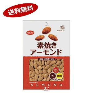 【送料無料1ケース】素焼きアーモンド 共立食品 200g 12袋入★一部、北海道、沖縄のみ別途送料が必要となる場合があります