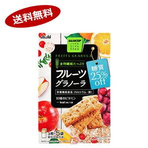 【送料無料1ケース】フルーツグラノーラ 糖質25%オフ アサヒF&H (3枚×5袋)×20個★北海道、沖縄のみ別途送料が必要となります