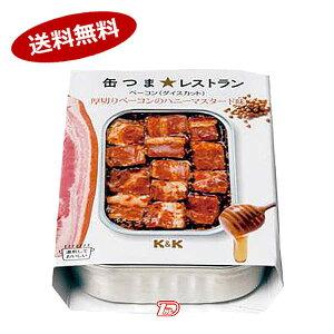 【送料無料1ケース】缶つま レストラン 厚切りベーコンのハニーマスタード味 国分 105g×12個入★一部、北海道、沖縄のみ別途送料が必要となる場合があります