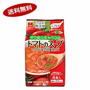 【送料無料1ケース】ザク切りキャベツとトマトのスープ アスザックフーズ (10g×4)×10個★北海道、沖縄のみ別途送料が必要となります