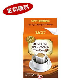 【送料無料1ケース】おいしいカフェインレスコーヒー UCC上島珈琲 (7g×8杯)×6袋入★一部、北海道、沖縄のみ別途送料が必要となる場合があります