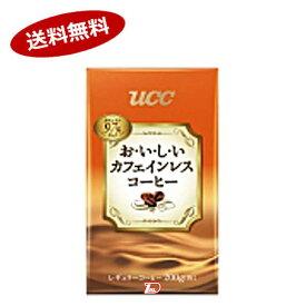 【送料無料1ケース】おいしいカフェインレスコーヒー UCC上島珈琲 200g粉 24袋入★一部、北海道、沖縄のみ別途送料が必要となる場合があります