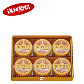 【送料無料】昔ながらの缶プリン MP-B 井村屋 6個入★北海道、沖縄のみ別途送料が必要となります
