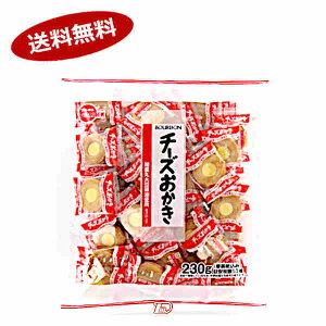 【送料無料1ケース】チーズおかき 大袋 ブルボン 230g 10個★北海道、沖縄のみ別途送料が必要となります
