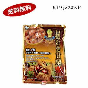 【送料無料】有機むき栗 小袋 中国産 約125g×2袋×10★一部、北海道、沖縄のみ別途送料が必要となる場合があります