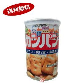 【送料無料1ケース】缶入カンパン キャップ付 ブルボン 100g 24個入★北海道、沖縄のみ別途送料が必要となります