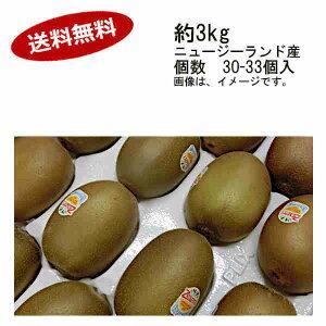 【送料無料】ゼスプリ キウイフルーツ ゴールドキウイ ニュージーランド産 約3kg 30-33玉★一部、北海道、沖縄のみ別途送料が必要となる場合があります