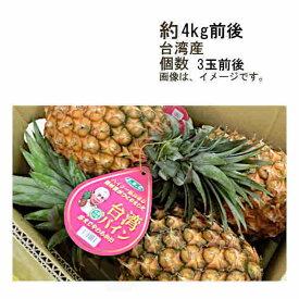 【送料無料】台湾パイン パイナップル 台湾産 約5kg 3-4玉★一部、北海道、沖縄のみ別途送料が必要となる場合があります