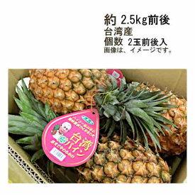 【送料無料】台湾パイン パイナップル 台湾産 約3kg前後 2-3玉★一部、北海道、沖縄のみ別途送料が必要となる場合があります
