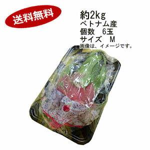 【送料無料】ドラゴンフルーツ 白 ベトナム産 約2kg 個数 6玉 サイズ M★一部、北海道、沖縄のみ別途送料が必要となる場合があります