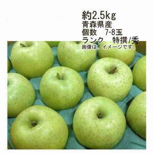 【送料無料】王林 りんご 約2.5kg 個数 7-8玉 ランク 特撰★一部、北海道、沖縄のみ別途送料が必要となる場合があります