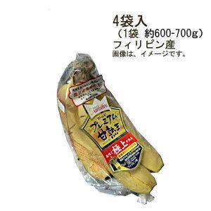 【送料無料】ゴールドプレミアム 完熟王バナナ フィリピン 4袋入 (1袋 700g)★一部、北海道、沖縄のみ別途送料が必要となる場合があります