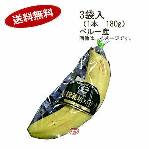 【送料無料】有機栽培バナナ ペルー産 3袋入 (1袋 180g)★一部、北海道、沖縄のみ別途送料が必要となる場合があります