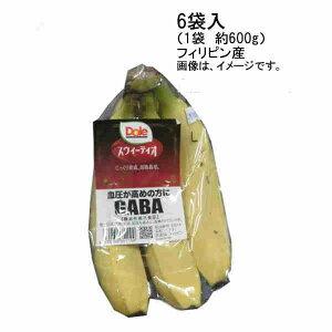 【送料無料】スウィーティオバナナ フィリピン産 9袋入 (1袋 約650g)★一部、北海道、沖縄のみ別途送料が必要となる場合があります