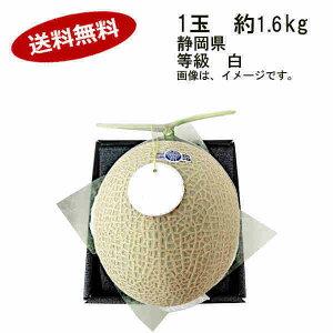 【送料無料】フルーツギフト クラウンメロン 等級 白 1玉 約1.6kg★一部、北海道、沖縄のみ別途送料が必要となる場合があります