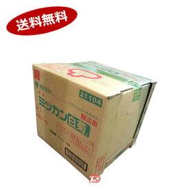 【送料無料】白菊 ミツカン 20L★北海道、沖縄のみ別途送料が必要となります