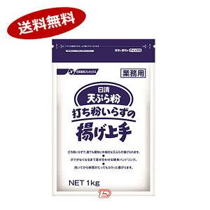 【送料無料1ケース】天ぷら粉 打ち粉いらずの揚げ上手 日清フーズ 業務用 1kg 10個入★北海道、沖縄のみ別途送料が必要となります
