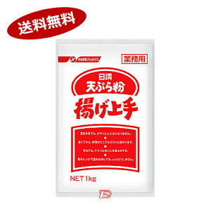 【送料無料1ケース】天ぷら粉 揚げ上手 業務用 日清フーズ 1kg 10個入★北海道、沖縄のみ別途送料が必要となります