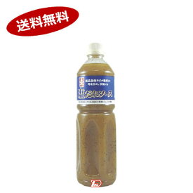【送料無料1ケース】かける 塩だれソース イカリソース 1130g 8本入★北海道、沖縄のみ別途送料が必要となります