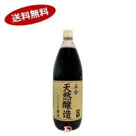 【送料無料1ケース】天然醸造 こいくち醤油 正金醤油 1000ml 6本入★北海道、沖縄のみ別途送料が必要となります