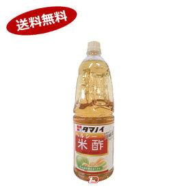 【送料無料1ケース】ヘルシー米酢 タマノイ酢 1.8L 6本入★北海道、沖縄のみ別途送料が必要となります