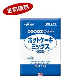 【送料無料1ケース】ホットケーキミックス 業務用 日本製粉 1kg 10個入★北海道、沖縄のみ別途送料が必要となります