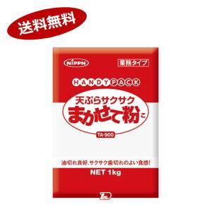 【送料無料1ケース】天ぷらサクサクまかせて粉 業務用 日本製粉 1kg 10個入★北海道、沖縄のみ別途送料が必要となります
