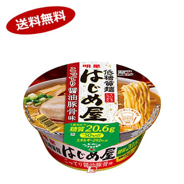 【送料無料】低糖質麺 はじめ屋 糖質50%オフ こってり醤油豚骨味 明星食品 12個入り★北海道、沖縄のみ別途送料が必要となります