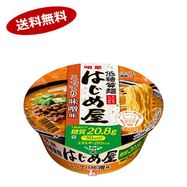 【送料無料】低糖質麺 はじめ屋 糖質50%オフ こってり味噌味 明星食品 12個入り★北海道、沖縄のみ別途送料が必要となります