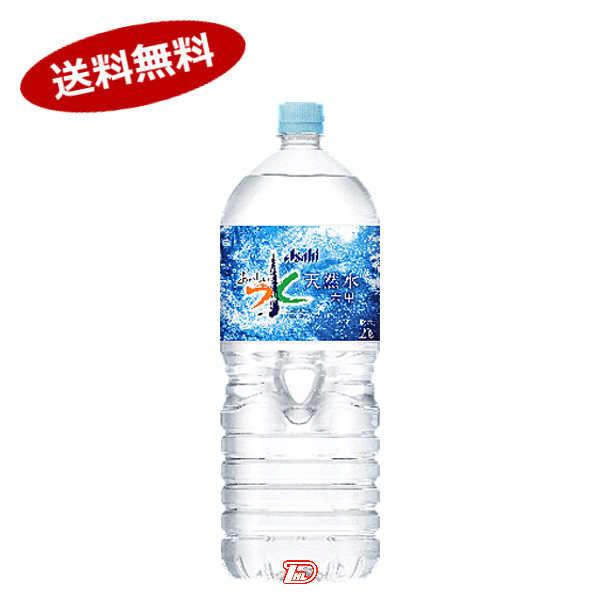 【送料無料2ケース】おいしい水 六甲 アサヒ 2L(2000ml) ペット 6本×2★北海道、沖縄のみ別途送料が必要となります