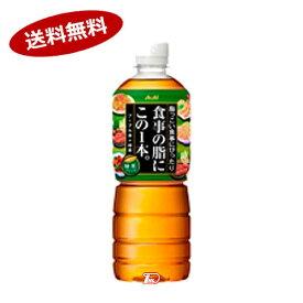 【送料無料2ケース】食事の脂にこの一本 緑茶ブレンド アサヒ 600mlペット 24本×2★一部、北海道、沖縄のみ別途送料が必要となる場合があります