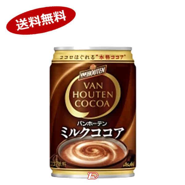 【送料無料3ケース】バンホーテン ココア アサヒ 275g缶 24本×3★北海道、沖縄のみ別途送料が必要となります