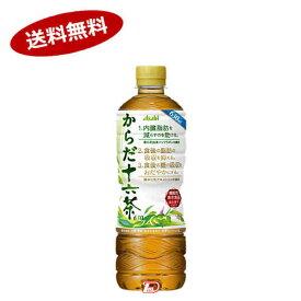 【送料無料1ケース】からだ十六茶 アサヒ 630mlペット 24本入★北海道、沖縄のみ別途送料が必要となります