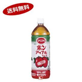 【送料無料2ケース】ポン アップルジュース えひめ飲料 1L ペット 6本入×2★北海道、沖縄のみ別途送料が必要となります