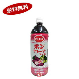 【送料無料2ケース】ポン グレープジュース  えひめ飲料 1L ペット 6本入×2★北海道、沖縄のみ別途送料が必要となります