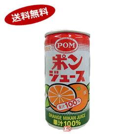 【送料無料3ケース】ポン えひめ飲料 190g 缶 24本入×3★北海道、沖縄のみ別途送料が必要となります