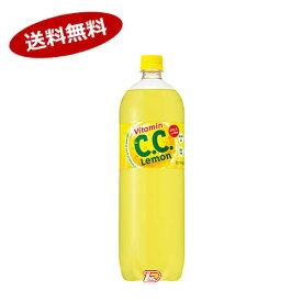 【送料無料1ケース】CCレモン サントリー 1.5L ペット 8本入★北海道、沖縄のみ別途送料が必要となります