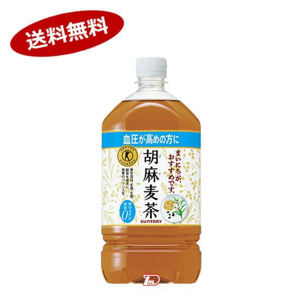【送料無料1ケース】胡麻麦茶 サントリー 1Lペット 12本★北海道、沖縄のみ別途送料が必要となります