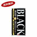 【送料無料1ケース】ボス ブラック サントリー 185g缶 30本入★北海道、沖縄のみ別途送料が必要となります